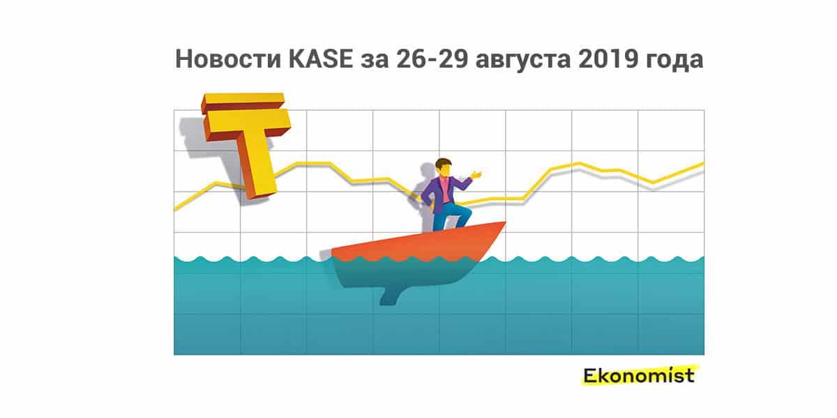 Новые займы госфондов: Байтерек, Баспана и акиматы