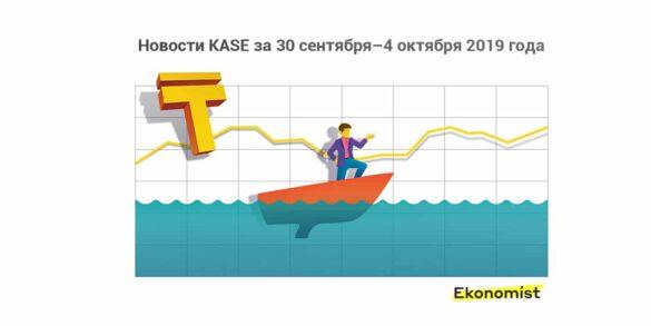 КТЖ получил 300 млрд тенге из ЕНПФ и Нацфонда; БРК занял под 0.15%