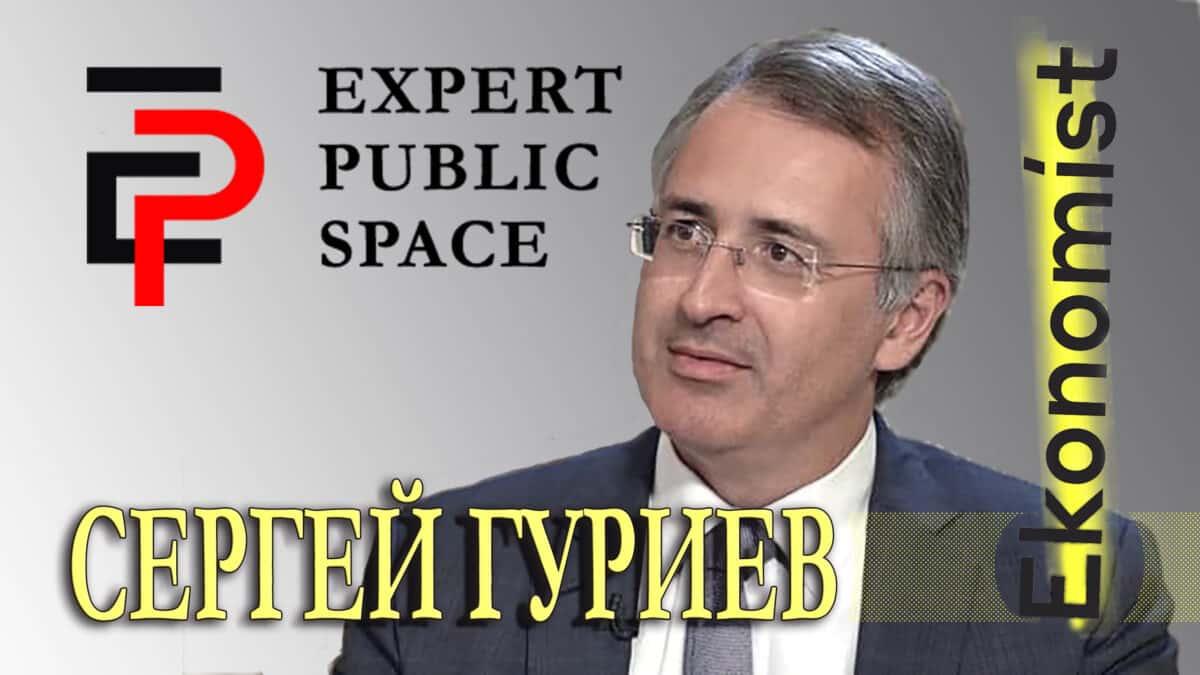 Сергей Гуриев: Казахстану необходимы экономические и демократические реформы