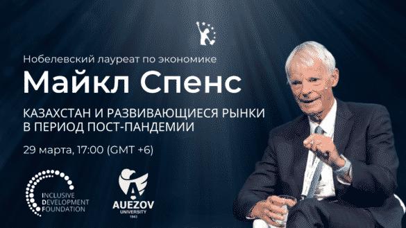 Прямой эфир с нобелевским лауреатом Michael Spence:экономика Казахстанапосле пандемии